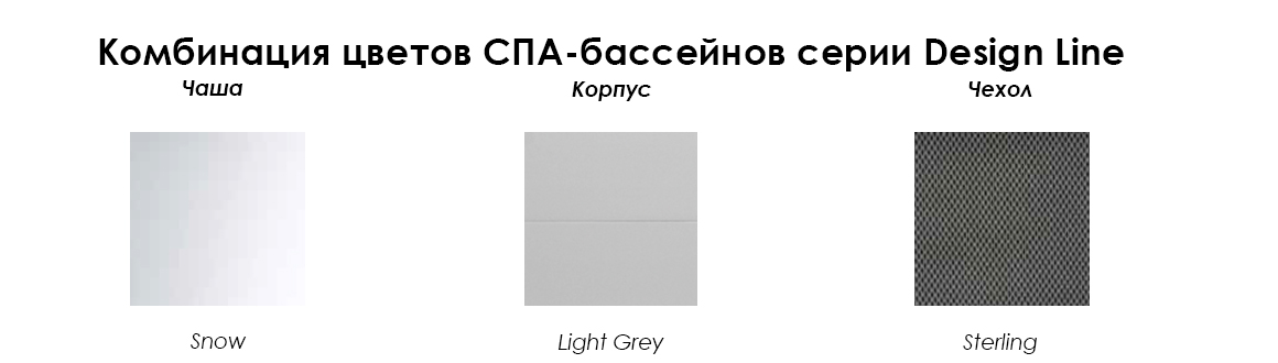 Design Line, складская комбинация цветов