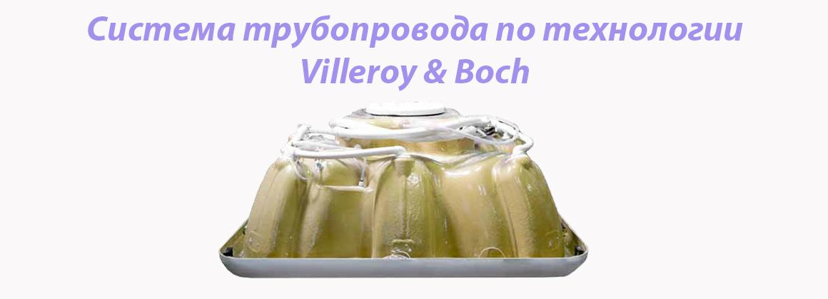 Трубопроводы в СПА-бассейне Villeroy & Boch