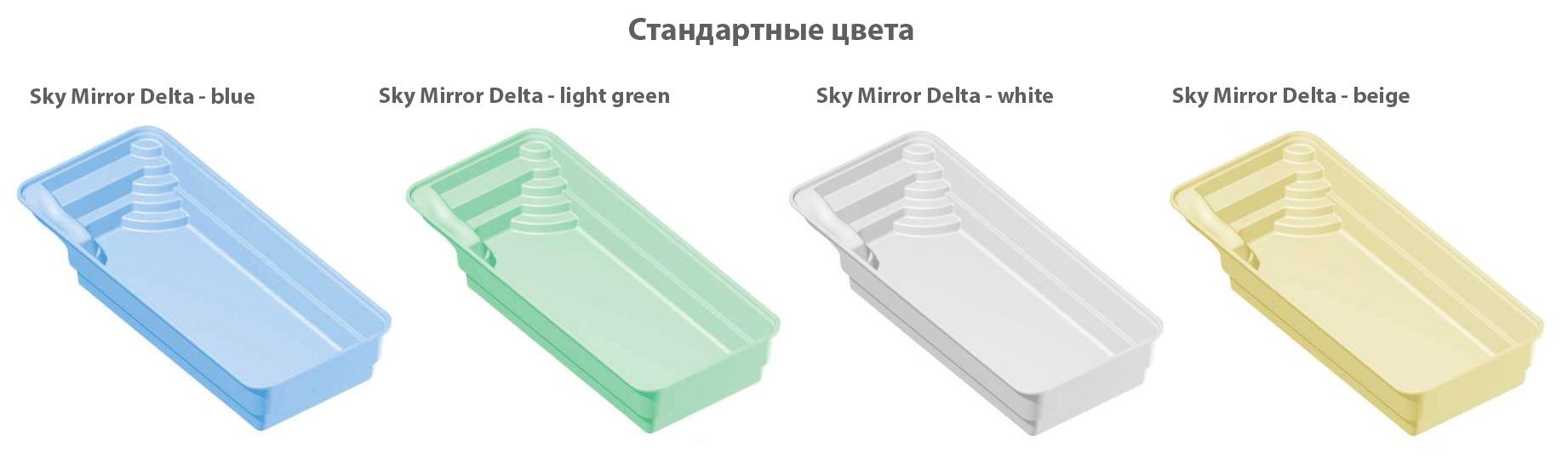 Цвет бассейна Sky Mirror Delta