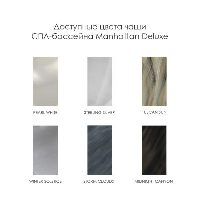 СПА-бассейн Wellis Manhattan Deluxe