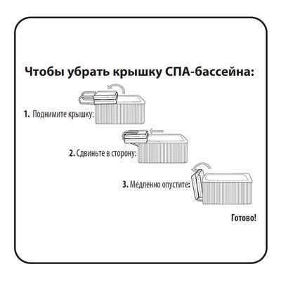 Подъемный механизм термокрышки Myspa Cover Basket Remover